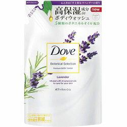 なんと!あの【ユニリーバ】Dove(ダヴ) ボディウォッシュ ボタニカルセレクション ラベンダー つめかえ用 360g が「この価格!?」※お取り寄せ商品 【RCP】