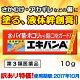 【タイヘイ薬品】エキバンA10g【第3類医薬品】