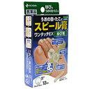 【ニチバン】スピール膏 ワンタッチEX ゆび用12枚■【第2類医薬品】