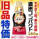 なんと!あの【P&G】ボールド濃蜜コンパクトルビーフローラルの香り本体360gが激安!◆お取り寄せ商品【RCP】