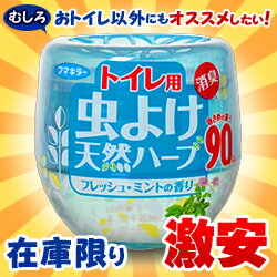 なんと!あの【フマキラー】トイレ用虫除け天然ハーブ90日用(フレッシュミントの香り)...って...