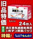 ピップ滅菌ガーゼ 徳用L 24枚 H229