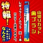 なんと!【ライオン】の歯ブラシ「ビトイーンライオンレギュラー(ふつう)」が、数量限定で激安84円!※カラーおまかせ