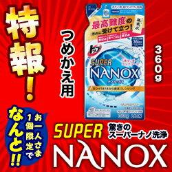 ライオン スーパー ナノックス ポイント