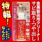 【日本ミラコン】サビアウト100mL◆お取り寄せ商品