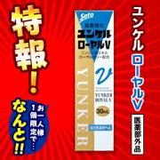 佐藤製薬 ユンケルローヤル ポイント