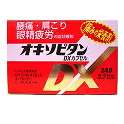 【第3類医薬品】【送料無料の3個セット】【日邦薬品】オキソピタンDX 240カプセル しかも毎日ポイント2倍!【RCP】:メディストック
