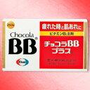 【エーザイ】チョコラBBプラス 250錠【第3類医薬品】