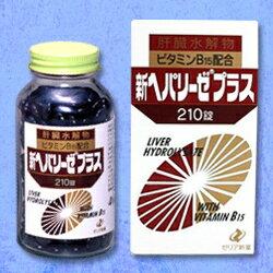 【ゼリア新薬】新ヘパリーゼプラス210錠【第3類医薬品】