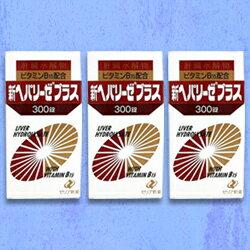 【ゼリア新薬】新ヘパリーゼプラス300錠×3個セット【第3類医薬品】