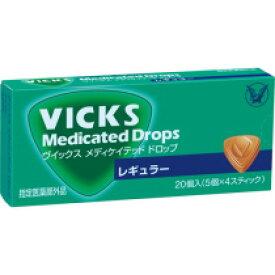 【大正製薬】ヴィックスドロップ(レギュラー) 20個入【RCP】【10P03Dec16】
