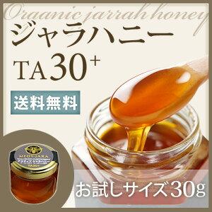 """TA30+(30g)お試し味見サイズ! 深いコクある味わいと世界最高級の抗菌力。健康""""生はちみつ""""酵素..."""