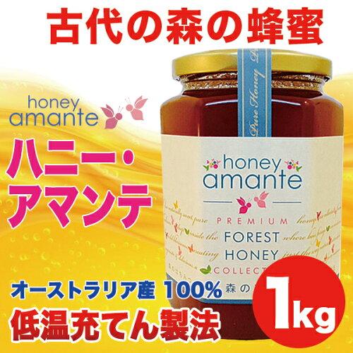 新入荷祭クーポンで2017収穫!貴重な天然森の蜂蜜★ハニー・アマンテ(1,000g)1kg 古代...