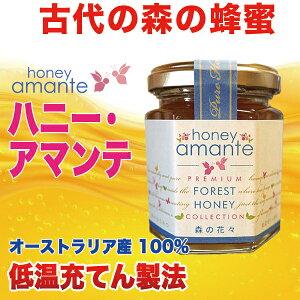 ハニー・アマンテ森の花々のはちみつ(低温充てん製法)[130g]ハチミツ・はちみつ・蜂蜜・マヌカハニー