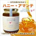 【初めてさん限定】貴重な天然森の蜂蜜★ハニー・アマンテ(1,000g)1kg 古代森の花々のはちみつ 100%オーストラリア産 【低温充てん製法】酵素・ビタミン・ミネラルがたっぷり ハチミツ honey