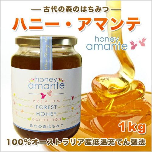 貴重な天然森の蜂蜜★ハニー・アマンテ(1,000g)1kg 古代森の花々のはちみつ 100%オーストラリア産...