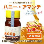 ハニー・アマンテ スクィーズボトル はちみつ オーストラリア ビタミン ミネラル ハチミツ