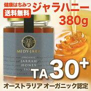 オーガニックジャラ・ハニーTA30+(380g)