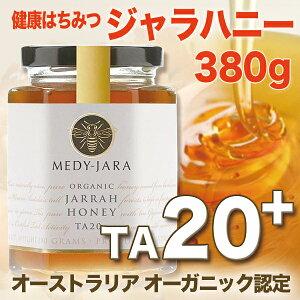 オーガニックジャラ・ハニーTA20+(380g)