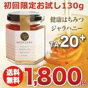 【送料無料】初回限定お試し価格 ジャラハニーTA 20+(130g) マヌカハニーと同様の健康活性力! オーストラリア オーガニック認定 蜂蜜 ※分析証明書付 非加熱 生はちみつ honey ハチミツ
