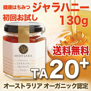 オーガニックジャラ・ハニーTA20+(130g)