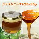 ジャラハニー専門店 MEDY-JARAで買える「★ジャラハニー TA 30+(30g マヌカハニーと同様の健康活性力! オーストラリア・オーガニック認定 蜂蜜 ※分析証明書付 非加熱 生はちみつ honey ハチミツ 小分け容器【同梱に最適】」の画像です。価格は1,100円になります。