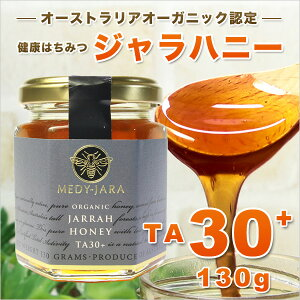 オーガニックジャラ・ハニーTA30+(130g)