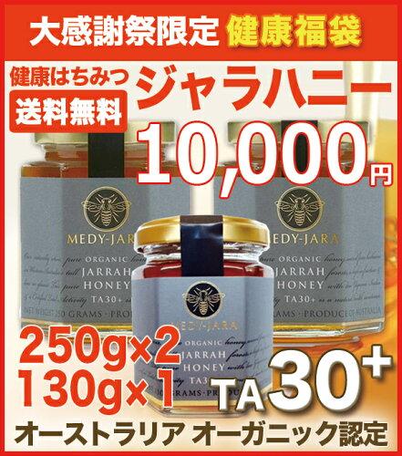 ポイント5倍★ジャラハニー TA 30+(250g×2本/130g) マヌカハニーと同様...