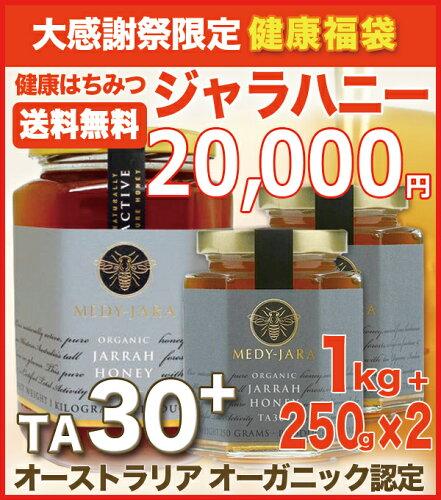 ポイント5倍★ジャラハニー TA 30+(1,000g/250g×2本) マヌカハニーと同...