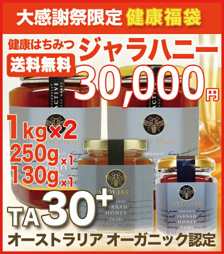 ポイント5倍★ジャラハニー TA30+(1,000g×2/250g/130g)マヌカハニーと同...