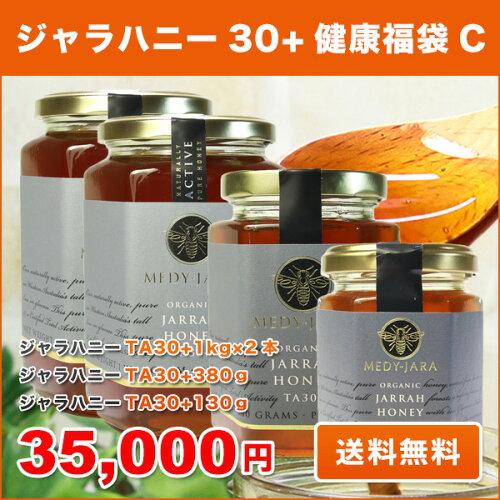 ★ジャラハニー TA30+(1,000g×2/380g/130g)マヌカハニーと同...