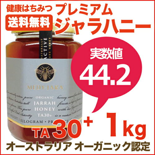 16,800円⇒14,800円★ジャラハニー TA 30+(1,000g)1kg...