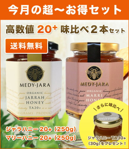 ★ジャラハニー TA 20+(250g)/マリーハニーTA 20+(250g) 味...