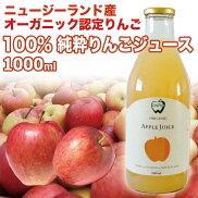 ニュージーランドオーガニック認定純粋りんごジュース(ストレート)1000ml