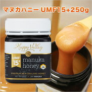 マヌカハニーUMF15+250gニュージーランド産蜂蜜UMF協会認定分析証明書付無添加非加熱天然生はちみつ【送料無料】