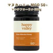 マヌカハニーMGO50マルチフローラル500gニュージーランド産蜂蜜無添加天然生はちみつ【送料無料】