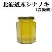 国産はちみつ北海道産シナノキ(菩提樹)はちみつ130g