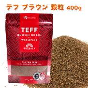 テフブラウン穀粒400gスーパーフード豊富な栄養素グルテンフリー