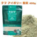 テフ 粉末 アイボリー 400g TEFF IVORY FLOUR スーパーフード グルテンフリー 低GI オーストラリア産 キヌアを超える豊富な栄養価 雑穀 美容 ダイエット その1