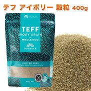 テフアイボリー穀粒400gスーパーフード豊富な栄養素グルテンフリー