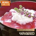 海鮮丼 セット 『 ★手軽で簡単&豪華★ マグロとろろ丼(カット済み)×5パック 』 まぐろ丼 鮪丼 鉄火丼