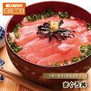 海鮮丼 セット 『 ★手軽で簡単&豪華★ まぐろ丼(カット済み)×5パック 』 マグロ丼 鮪丼 鉄火丼