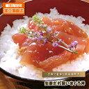 海鮮丼 セット 『 ★手軽で簡単&豪華★ 生姜だれ旨いまぐろ丼×5パック 』 マグロ丼 鮪丼 鉄火丼