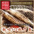 【送料無料】秋味トロ秋刀魚 【サンマ・さんま】【東北復興_青森県】【RCP】