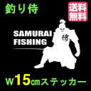 【横15cm】釣り侍 (SUMURAI FISHING)ステ...