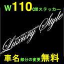 【110cm】車名入りラグジュアリースタイル筆記体ステッカー...