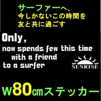 Sunrisecuttingstecker 磁碟機衝浪 / 衝浪 / 飆網者的汽車 / 衝浪板 / 日出 / 朋友 / 團隊 / 防水 / 存儲 / 視窗 / 滑浪風帆 / 滑水 / 水上航運成本 150 日元比