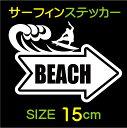 【横15cm】サーフィンBEACHへ→ステッカー【カラー4色...