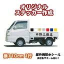 【横110cm 1行用】オーダーメイド カッティングステッカー/文...