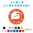 【横10cm】【NO SURF NO LIFE】サーフィン ステッカー 車 カ...